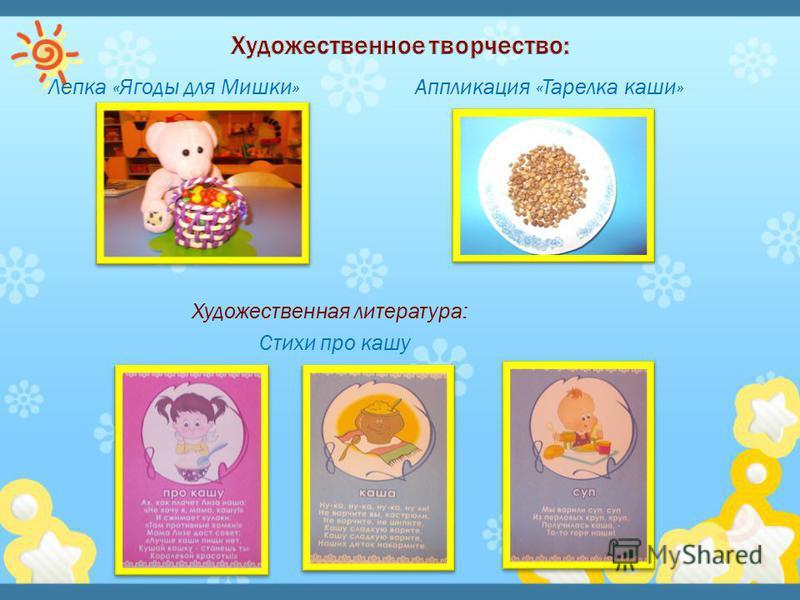 Лепка «Ягоды для Мишки» Художественная литература: Стихи про кашу Аппликация «Тарелка каши»