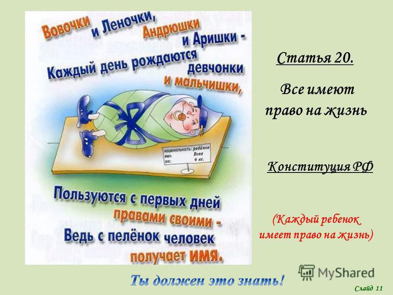 Статья 20. Все имеют право на жизнь Конституция РФ (Каждый ребенок имеет право на жизнь) Слайд 11