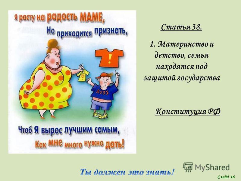 Статья 38. 1. Материнство и детство, семья находятся под защитой государства Конституция РФ Слайд 16