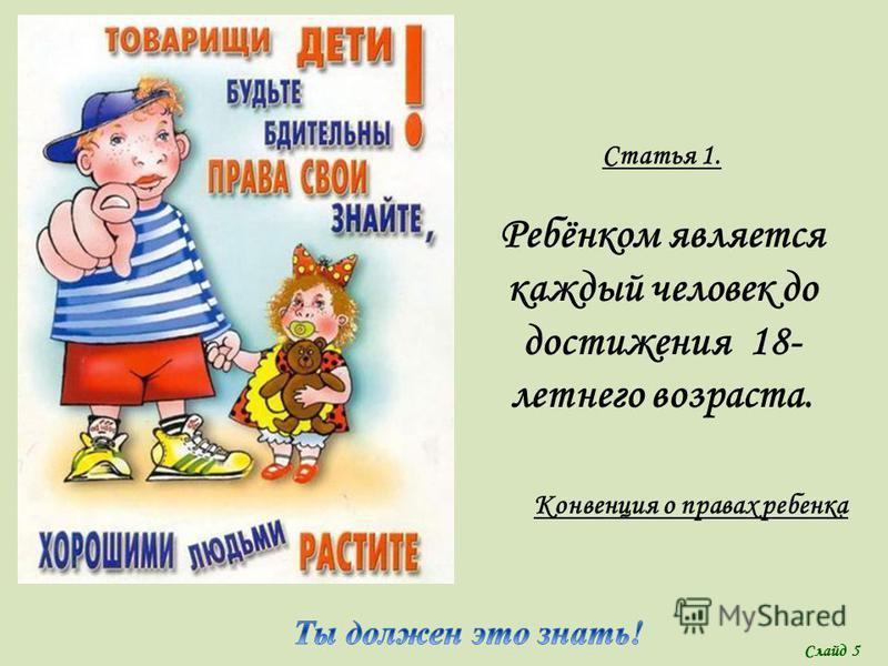 Статья 1. Ребёнком является каждый человек до достижения 18- летнего возраста. Конвенция о правах ребенка Слайд 5