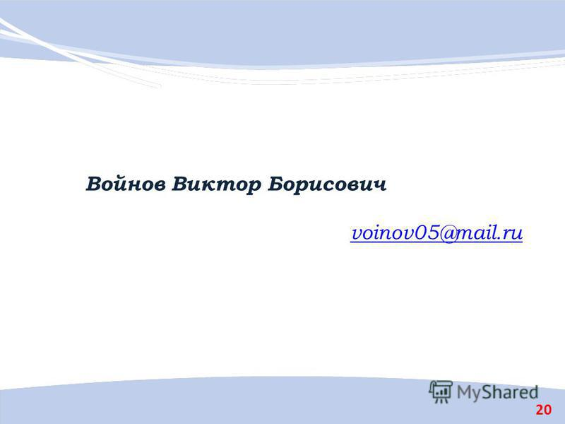 voinov05@mail.ru 20 Войнов Виктор Борисович