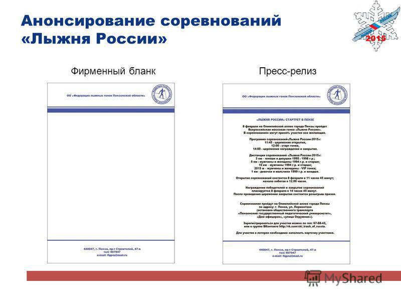 Пресс-релиз Фирменный бланк Анонсирование соревнований «Лыжня России»