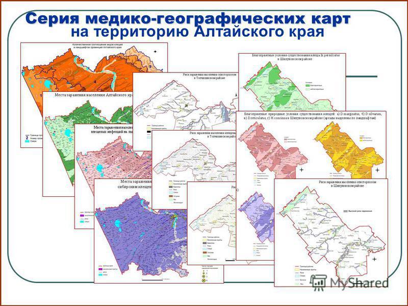 Серия медико-географических карт на территорию Алтайского края