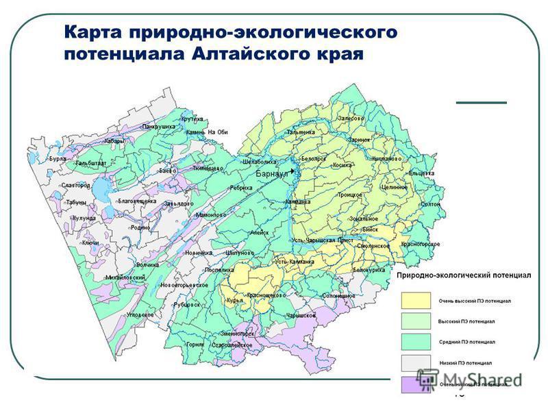 15 Карта природно-экологического потенциала Алтайского края