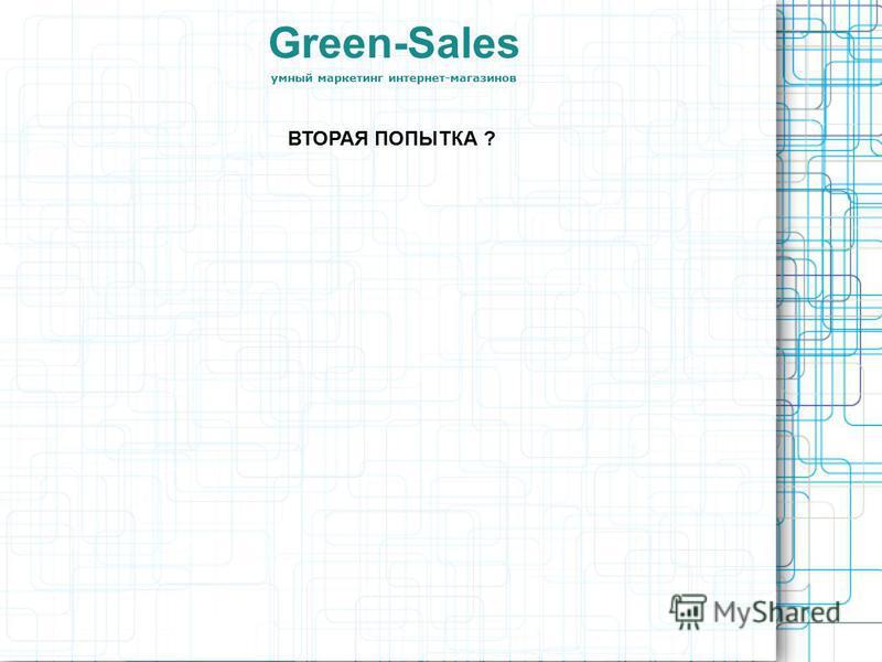 Green-Sales умный маркетинг интернет-магазинов ВТОРАЯ ПОПЫТКА ?