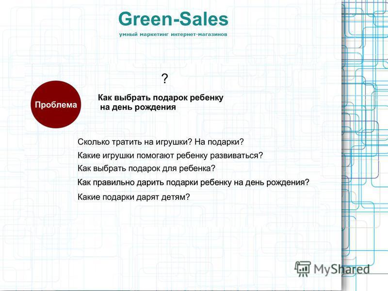 Green-Sales умный маркетинг интернет-магазинов