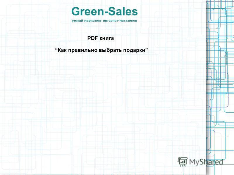 Green-Sales умный маркетинг интернет-магазинов PDF книга Как правильно выбрать подарки
