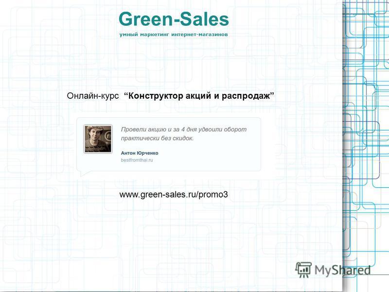 Онлайн-курс Конструктор акций и распродаж www.green-sales.ru/promo3 Green-Sales умный маркетинг интернет-магазинов