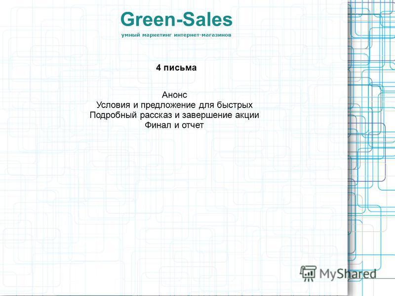 Green-Sales умный маркетинг интернет-магазинов 4 письма Анонс Условия и предложение для быстрых Подробный рассказ и завершение акции Финал и отчет