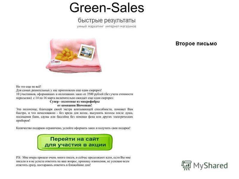 Второе письмо Green-Sales быстрые результаты умный маркетинг интернет-магазинов