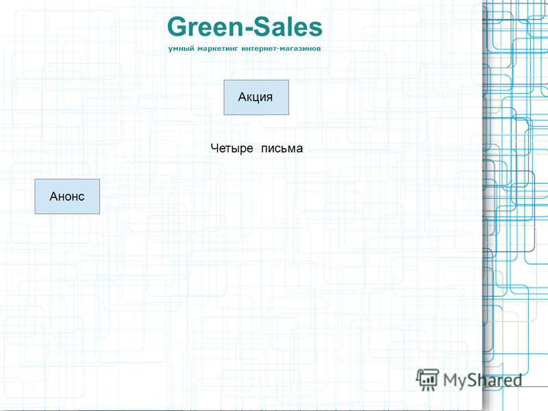 Green-Sales умный маркетинг интернет-магазинов Акция Четыре письма Анонс