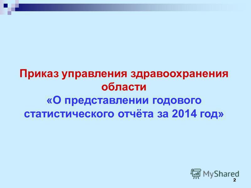 Приказ управления здравоохранения области «О представлении годового статистического отчёта за 2014 год» 2