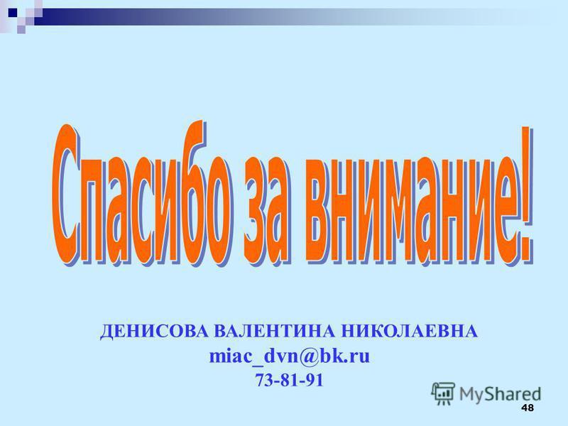 ДЕНИСОВА ВАЛЕНТИНА НИКОЛАЕВНА miac_dvn@bk.ru 73-81-91 48