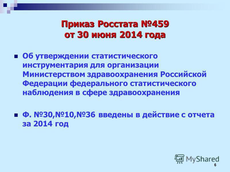 Приказ Росстата 459 от 30 июня 2014 года Об утверждении статистического инструментария для организации Министерством здравоохранения Российской Федерации федерального статистического наблюдения в сфере здравоохранения Ф. 30,10,36 введены в действие с