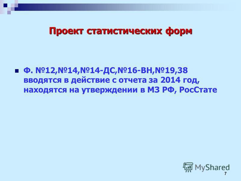 Ф. 12,14,14-ДС,16-ВН,19,38 вводятся в действие с отчета за 2014 год, находятся на утверждении в МЗ РФ, Рос Стате 7 Проект статистических форм