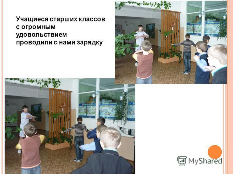 Учащиеся старших классов с огромным удовольствием проводили с нами зарядку