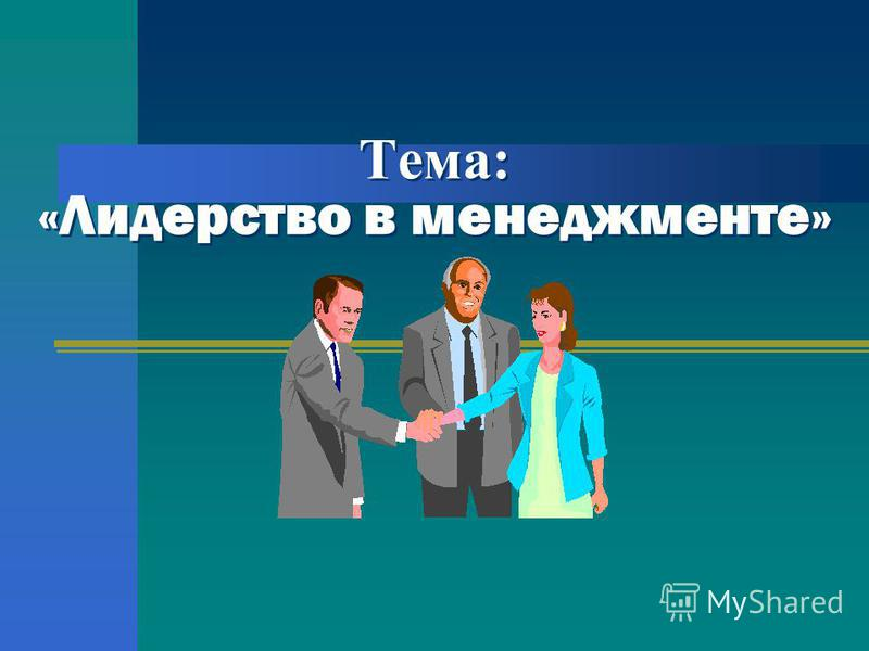 Тема: «Лидерство в менеджменте»