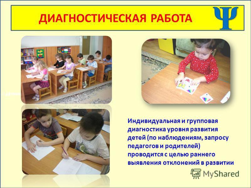 С ДЕТЬМИ РАННЕГО ВОЗРАСТА ДИАГНОСТИЧЕСКАЯ РАБОТА С ДЕТЬМИ РАННЕГО ВОЗРАСТА И СТАРШЕГО ДОШКОЛЬНОГО ВОЗРАСТА Индивидуальная и групповая диагностика уровня развития детей (по наблюдениям, запросу педагогов и родителей) проводится с целью раннего выявлен