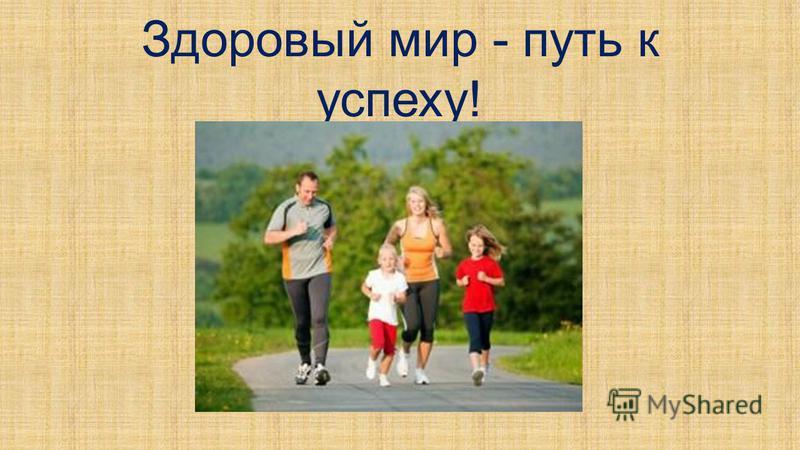 Здоровый мир - путь к успеху!