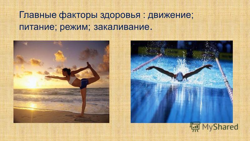 Главные факторы здоровья : движение; питание; режим; закаливание.