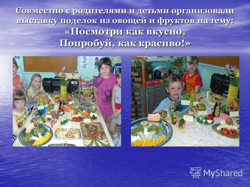 Совместно с родителями и детьми организовали выставку поделок из овощей и фруктов на тему: «Посмотри как вкусно, Попробуй, как красиво!»