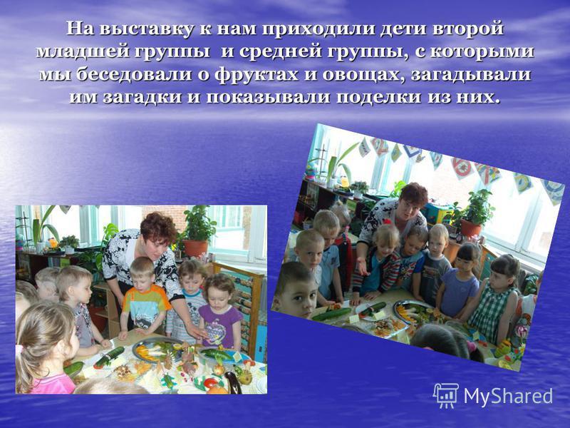 На выставку к нам приходили дети второй младшей группы и средней группы, с которыми мы беседовали о фруктах и овощах, загадывали им загадки и показывали поделки из них.