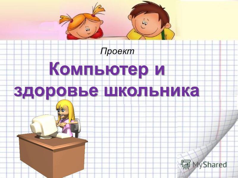 Проект Компьютер и здоровье школьника