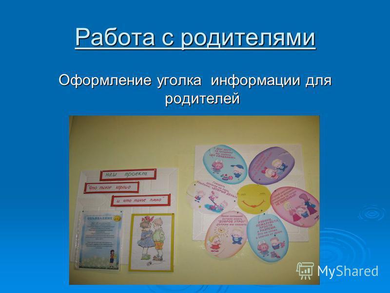 Работа с родителями Оформление уголка информации для родителей
