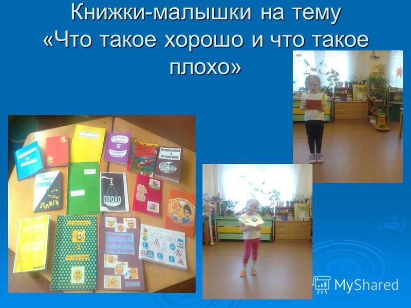 Книжки-малышки на тему «Что такое хорошо и что такое плохо»