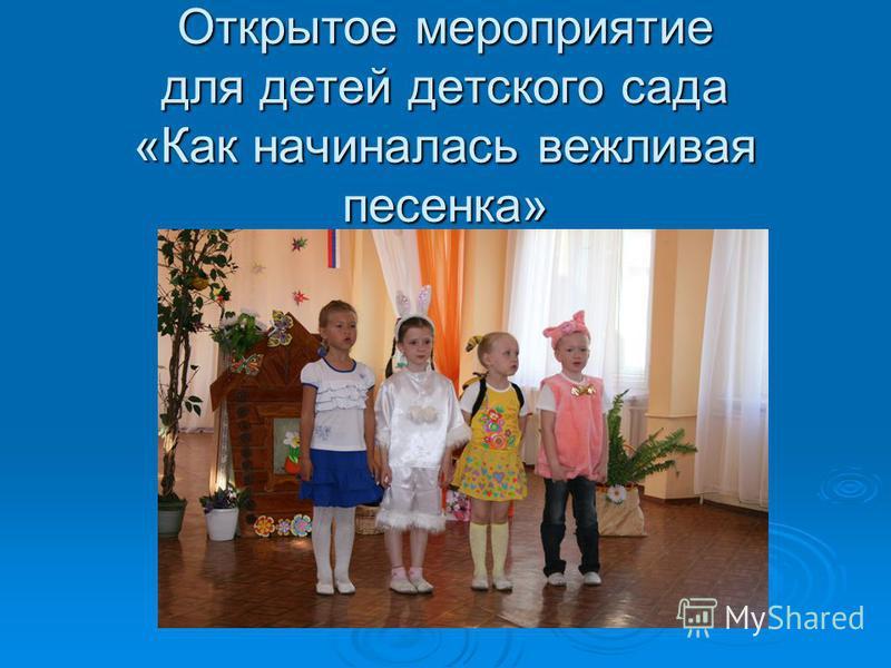 Открытое мероприятие для детей детского сада «Как начиналась вежливая песенка»