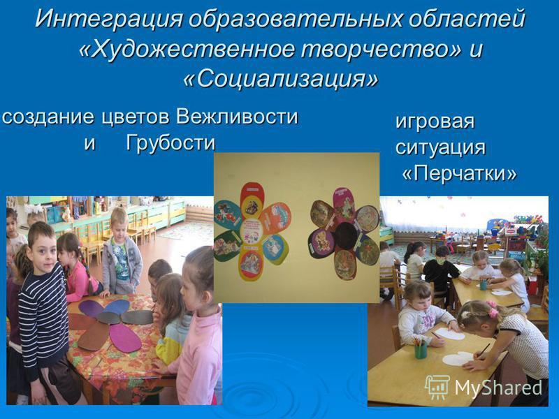Интеграция образовательных областей «Художественное творчество» и «Социализация» игровая ситуация «Перчатки» создание цветов Вежливости и Грубости