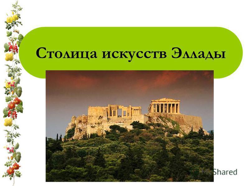 Столица искусств Эллады