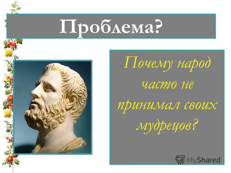 Почему народ часто не принимал своих мудрецов? Проблема?
