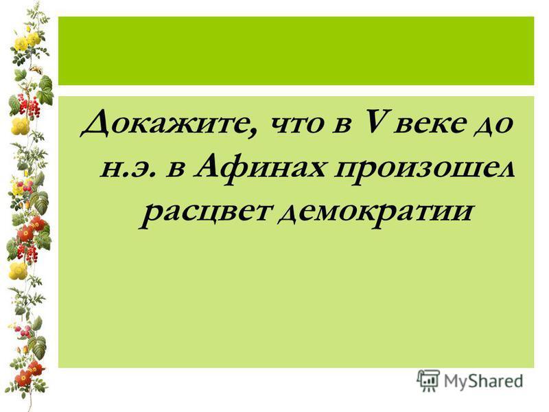 Докажите, что в V веке до н.э. в Афинах произошел расцвет демократии