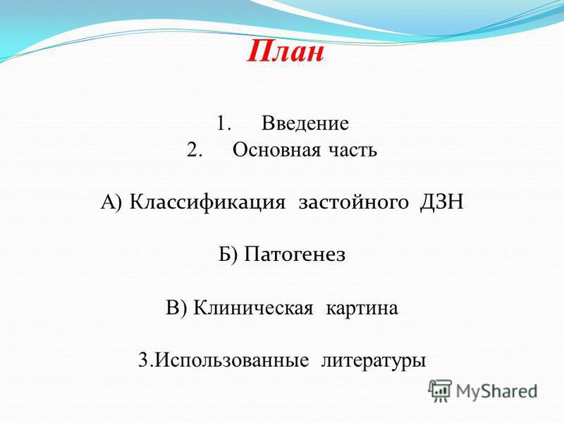 План 1. Введение 2. Основная часть А) Классификация застойного ДЗН Б) Патогенез В) Клиническая картина 3. Использованные литературы
