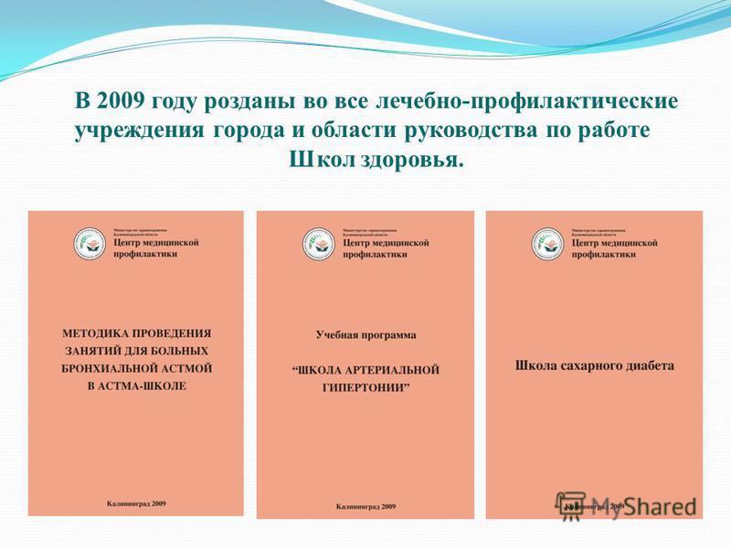 В 2009 году розданы во все лечебно-профилактические учреждения города и области руководства по работе Школ здоровья.
