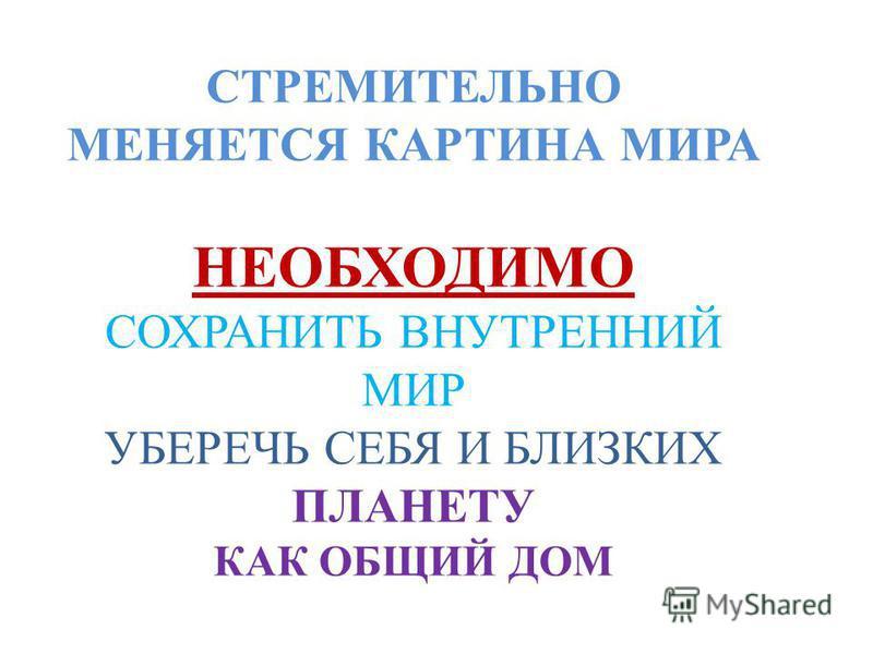 При поддержке Федерации за всеобщий мир Общественной Палаты РФ