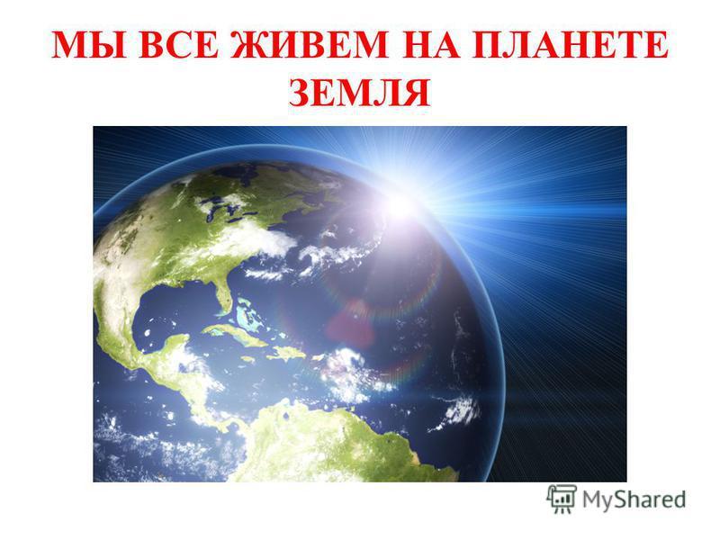 СТРЕМИТЕЛЬНО МЕНЯЕТСЯ КАРТИНА МИРА НЕОБХОДИМО СОХРАНИТЬ ВНУТРЕННИЙ МИР УБЕРЕЧЬ СЕБЯ И БЛИЗКИХ ПЛАНЕТУ КАК ОБЩИЙ ДОМ