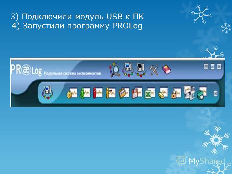 3) Подключили модуль USB к ПК 4) Запустили программу PROLog