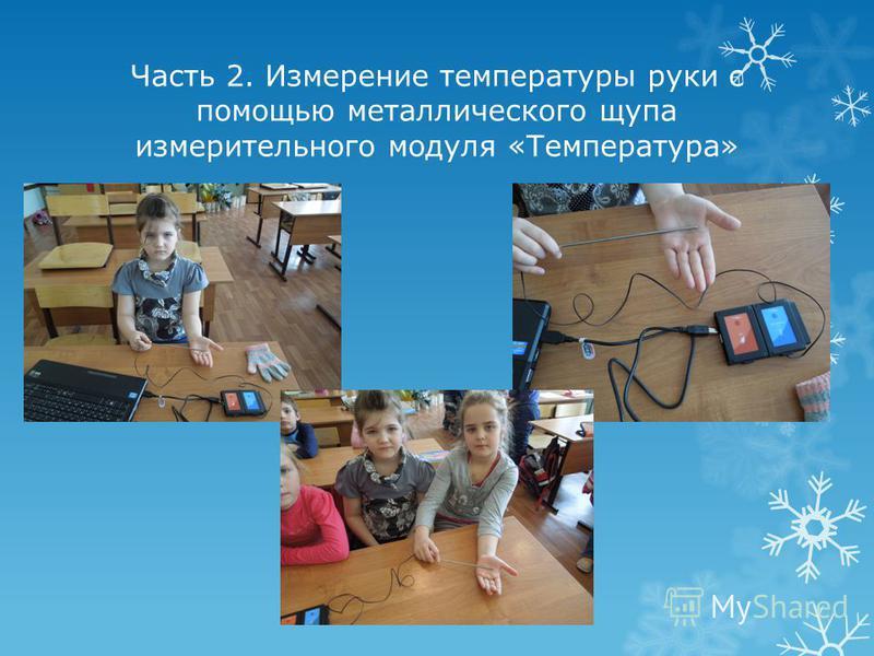 Часть 2. Измерение температуры руки с помощью металлического щупа измерительного модуля «Температура»