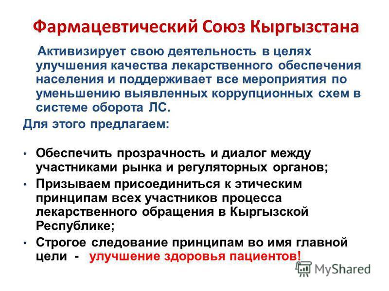 Фармацевтический Союз Кыргызстана Активизирует свою деятельность в целях улучшения качества лекарственного обеспечения населения и поддерживает все мероприятия по уменьшению выявленных коррупционных схем в системе оборота ЛС. Для этого предлагаем: Об