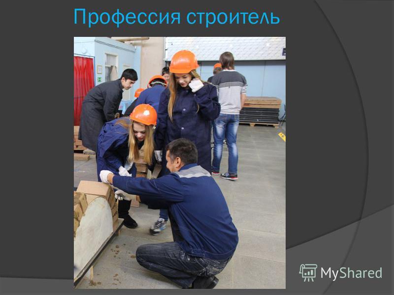 Профессия строитель