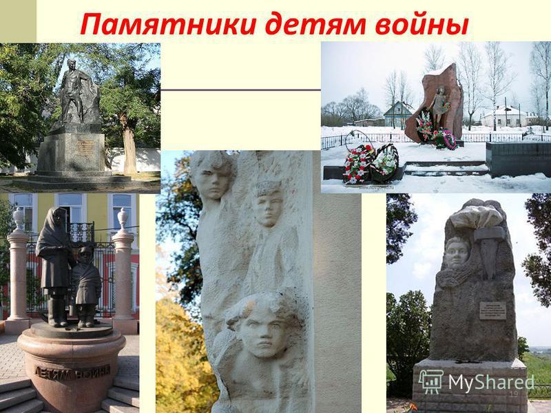 Памятники детям войны 19