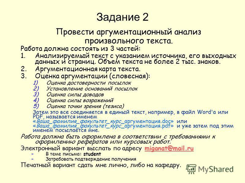 Задание 2 Провести аргументационный анализ произвольного текста. Работа должна состоять из 3 частей: 1. Анализируемый текст с указанием источника, его выходных данных и страниц. Объем текста не более 2 тыс. знаков. 2. Аргументационная карта текста. 3