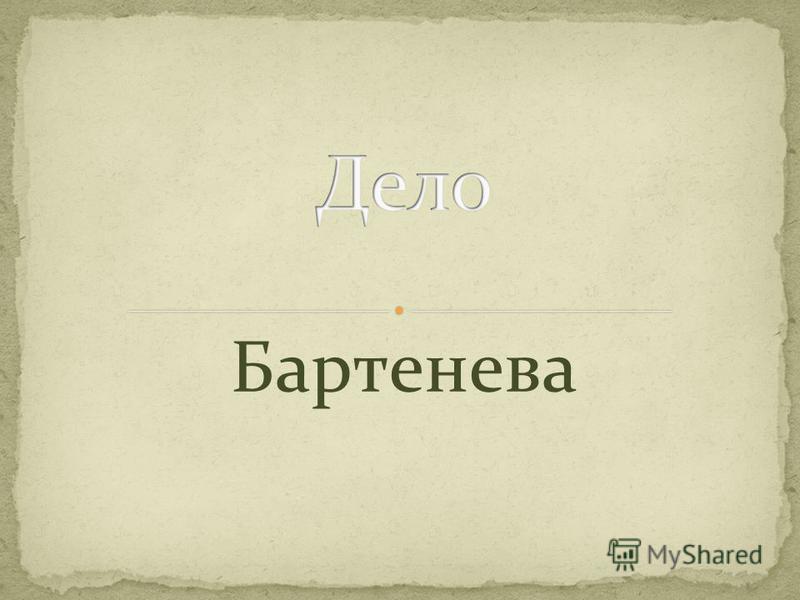 Бартенева