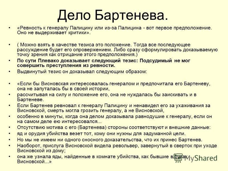 Дело Бартенева. «Ревность к генералу Палицину или из-за Палицина - вот первое предположение. Оно не выдерживает критики». ( Можно взять в качестве тезиса это положение. Тогда все последующее рассуждение будет его опровержением. Либо сразу сформулиров
