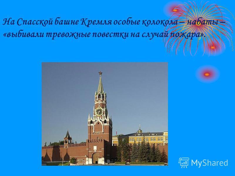 На Спасской башне Кремля особые колокола – набаты – «выбивали тревожные повестки на случай пожара».