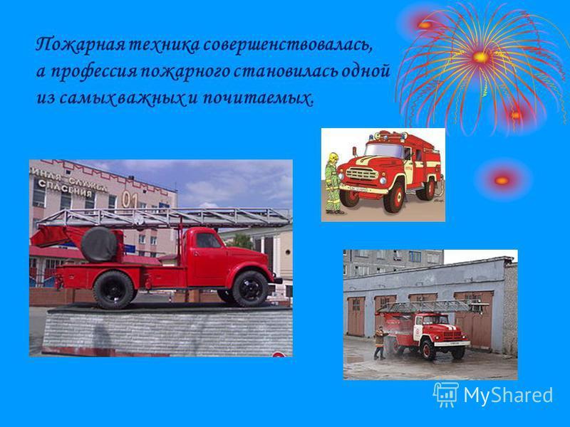 Пожарная техника совершенствовалась, а профессия пожарного становилась одной из самых важных и почитаемых.