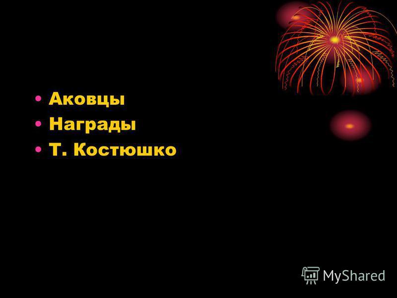 Аковцы Награды Т. Костюшко