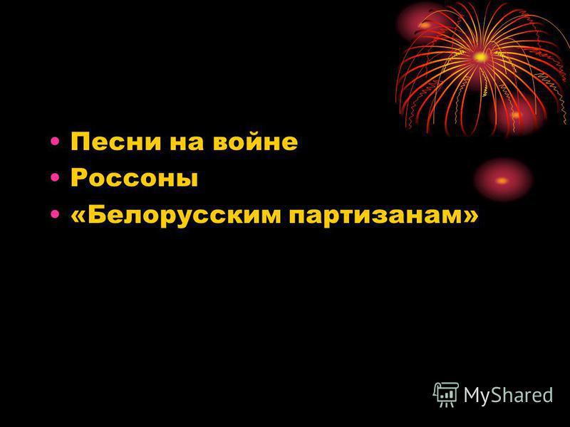 Песни на войне Россоны «Белорусским партизанам»